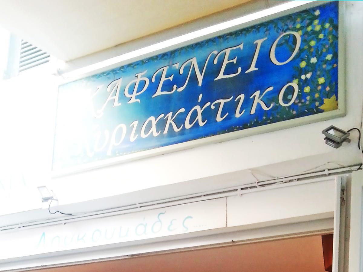tinos-greek-island-beaches-tourism-vacation-hora-cafe-bistro-kiriakatiko-outside